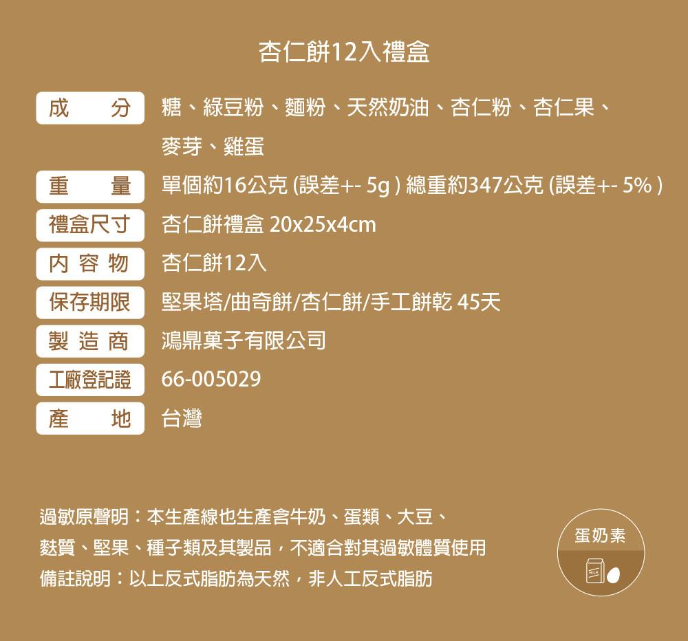杏仁餅禮盒-12入|鴻鼎菓子