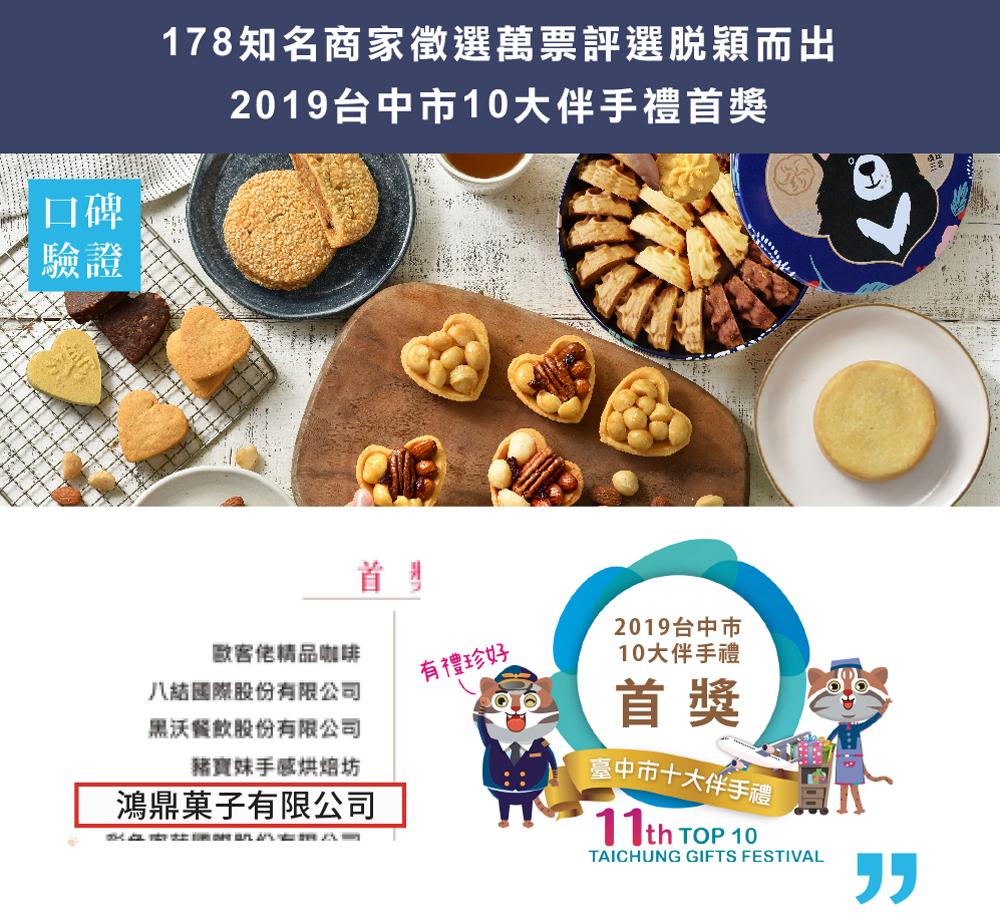 2019台中市10大伴手禮首獎