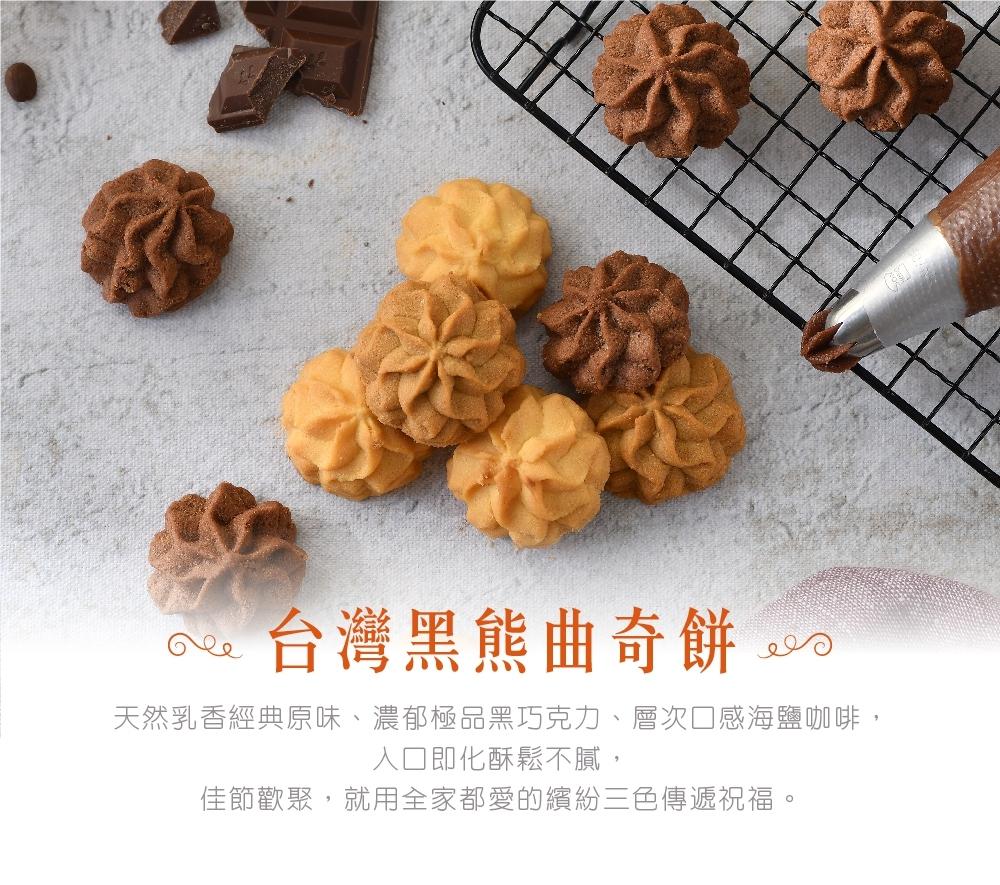繽紛三色曲奇餅|鴻鼎菓子