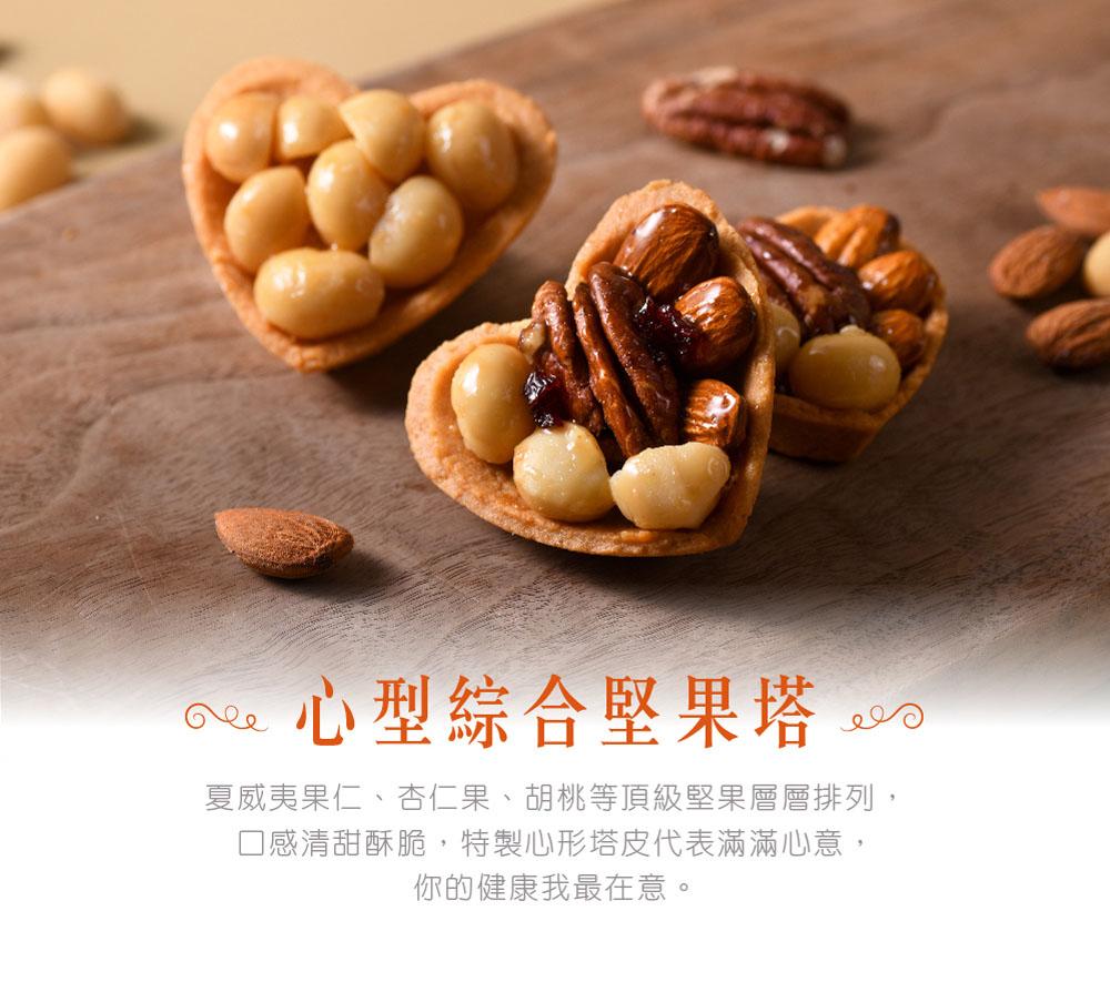 綜合堅果塔|鴻鼎菓子