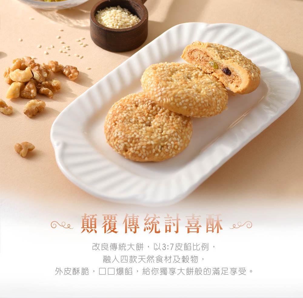 桃喜酥|鴻鼎菓子