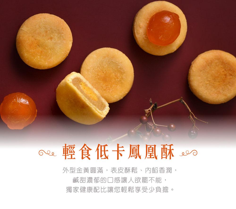 輕食低卡鳳凰酥|鴻鼎菓子