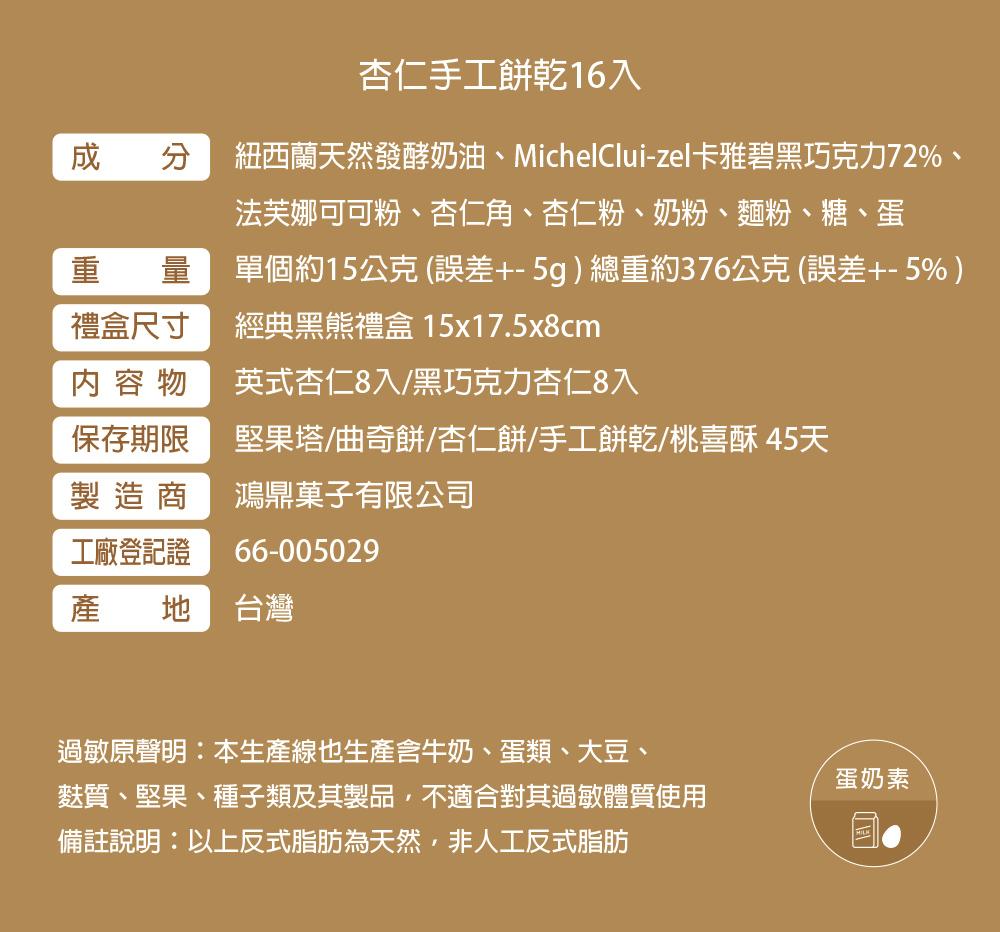 杏仁手工餅乾-16入(英式8+黑巧克力8)|鴻鼎菓子