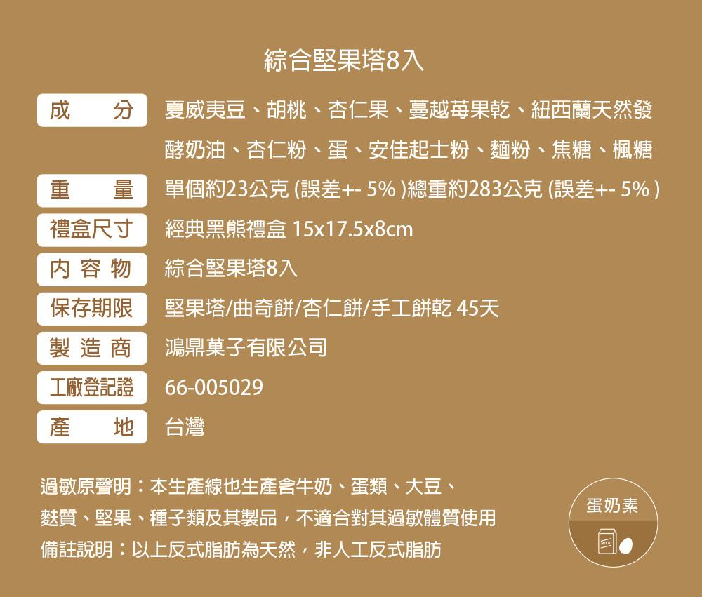 綜合堅果塔-8入|鴻鼎菓子