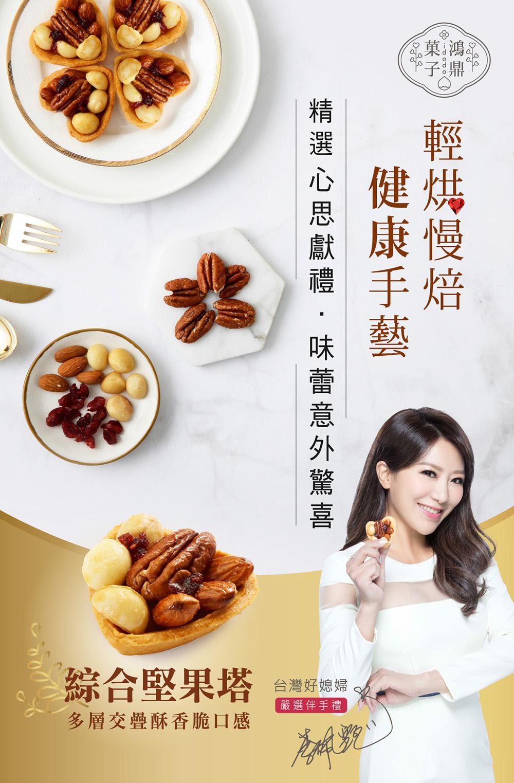 綜合堅果塔-12入|鴻鼎菓子