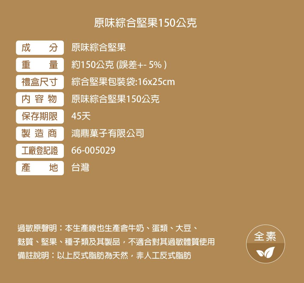 原味綜合堅果-150g|鴻鼎菓子