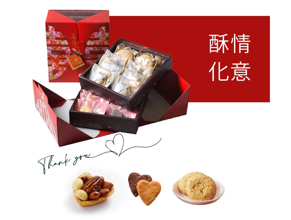 A款(堅果塔+手工餅+桃喜酥)- 酥情化意